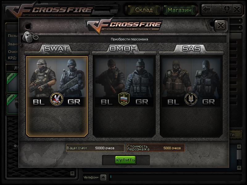 Выбираете персонаж в Crossfire