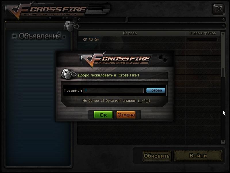 Создать позывной в Crossfire