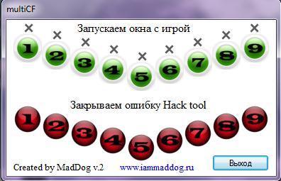 Закрыть ошибку Hack tool has been detected
